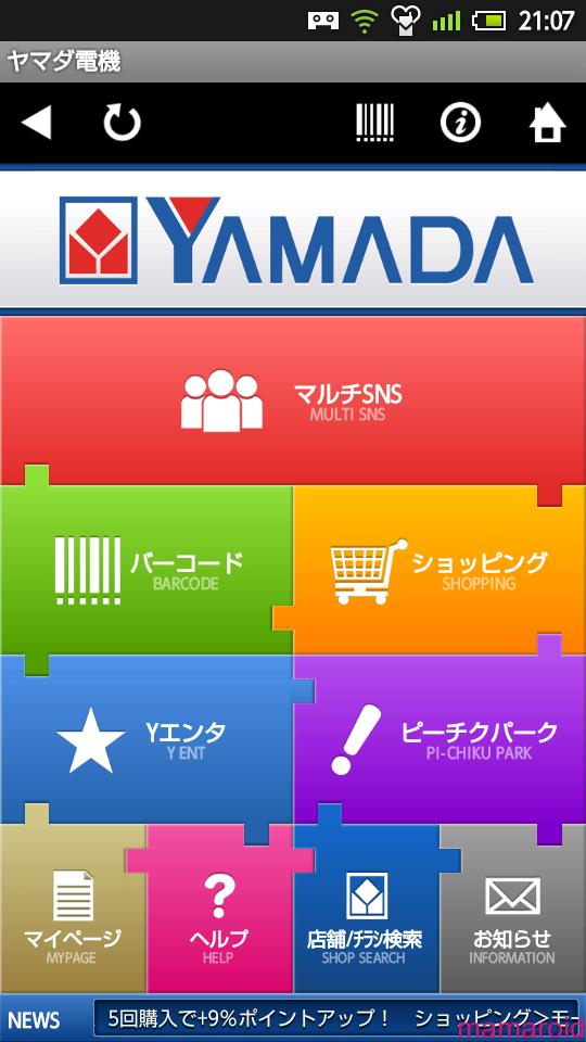 ポイントもたまるヤダマ電機のアプリ