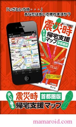 地震・災害に役立つアプリ
