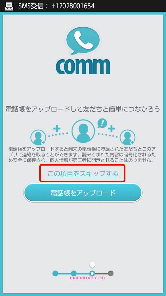 今から始める初心者のための「comm」①登録・設定方法