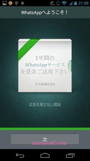 『WhatsApp』の始め方、使い方、やめ方