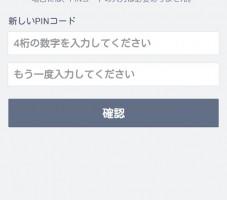 LINE_pin
