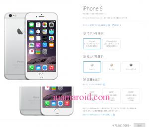アップルストアのiPhone値上げ。iPhone6 16GBで8,000円アップ