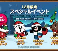 レンジャー_2014-12_1