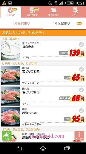 「この鶏肉本当に安いの?」チラシルが平均特売価格を公表