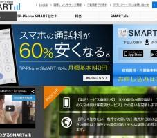 IP Phone SMART2