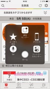 ホームボタン4