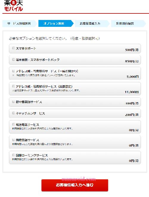 楽天モバイル3