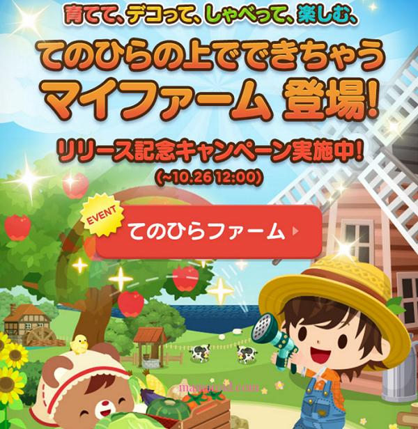 LINE PLAY農園ゲーム「てのひらファーム」遊び方と北海道攻略法