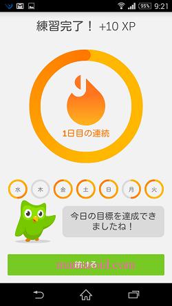 34時間で130時間勉強したことになる!?しかもゲーム感覚で英語学習できる「Duolingo」