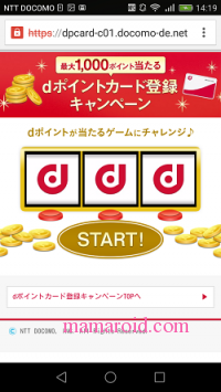 dポイントカード-6
