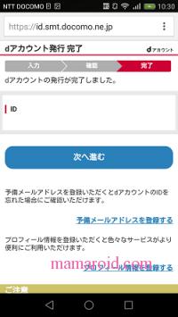 dポイントカード-14