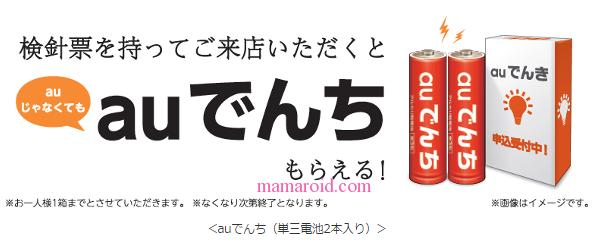 auは電池がもらえ、SoftBankは割引額が2倍に!電力自由化まで15日で各社ラストスパート