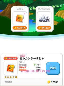 極シカケ_2