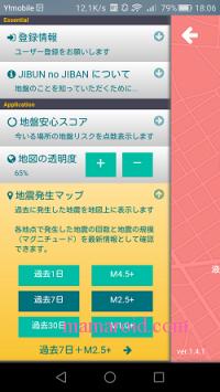 地盤アプリ_8