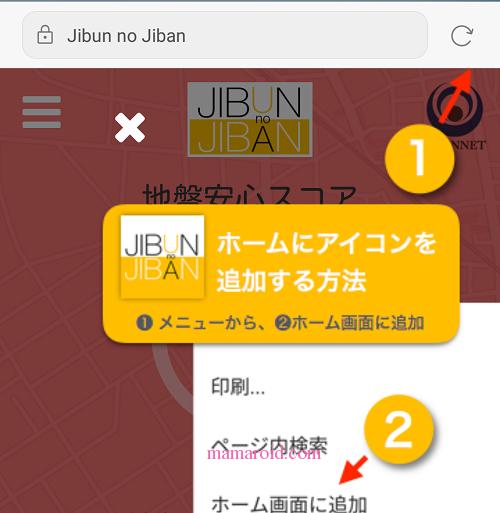 地盤アプリ_10