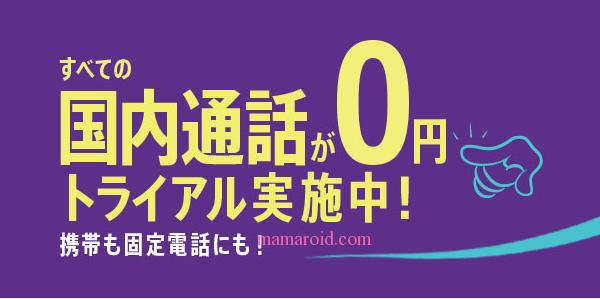 通話料無料「Viber」固定電話、携帯への通話がすべて0円トライアル実施中!使わにゃソン!