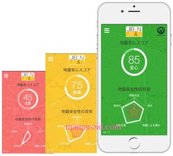 我が家の地盤は大丈夫?地震リスクを確認できる「じぶんの地盤アプリ」