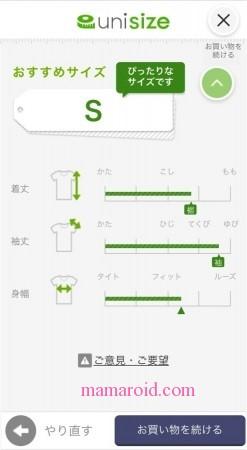 ネットで服の買い物 もうサイズで失敗しない。ぴったりサイズがわかる「unisize」