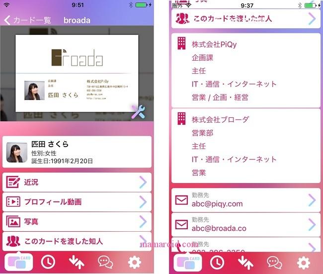 ベッキー妹のジェシカCM起用で話題の「PiQy(ピッキー)」ってどんなアプリ?