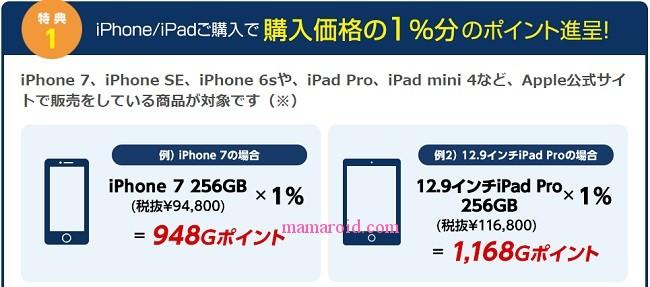 iPhoneを「AppStore」でお得に買うならポイントサイト経由で!アップル公式サイト購入でpointGET