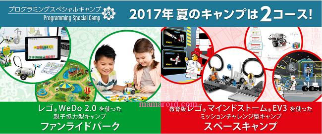 夏休み子供にIT体験を!小学校必須となるプログラミングに触れる2017