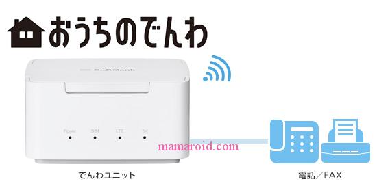 ソフトバンクの固定電話が月額500円から「おうちのでんわ」Softbank&Y!mobileユーザーにメリット