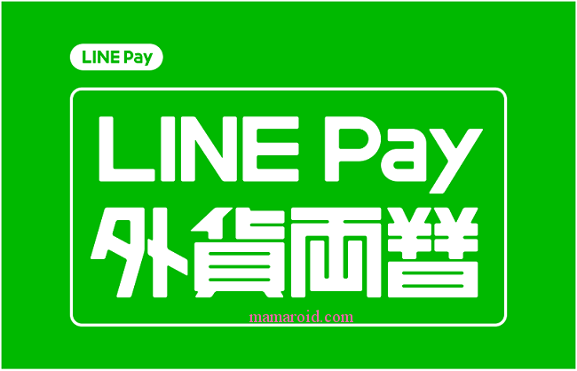 LINEで外貨両替 ドル・ユーロ・ウォン・元 スマホで手続き、自宅や職場で外貨受け取り