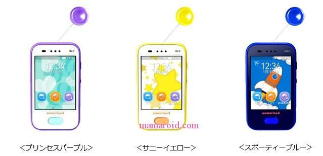 キッズケータイ「mamorino4」小学生以下なら月額500円の携帯料金プランも