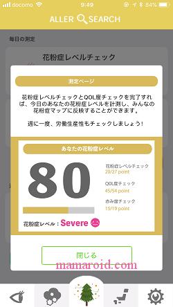 順天堂大学眼科がリリース。花粉症予防アプリ「アレルサーチ」世界初