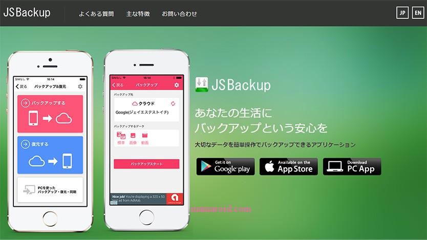 スマホの機種変更に必須。「JSバックアップ」があれば連絡先データ移行も簡単