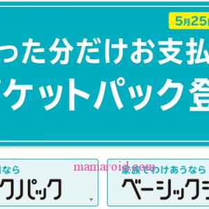 ドコモ「使った分だけ」の料金プラン2,480円/月~「ベーシックパック」5/25スタート