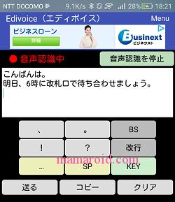Androidスマホ「音声入力」で改行や句読点が使える無料アプリ。LINEやSNSで文字入力が苦手な方に