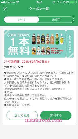 セブンイレブンのドリンク(アルコールも)が1本無料!アプリをダウンロード+αするだけだゾ!