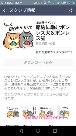 半年300円で契約できる「LINEモバイル」ソフトバンク回線記念キャンペーン