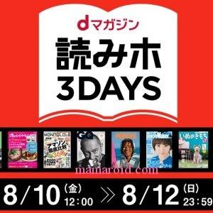 来週末は雑誌読みまくるぞ!「dマガジン」が無料。 読みホ3DAYS