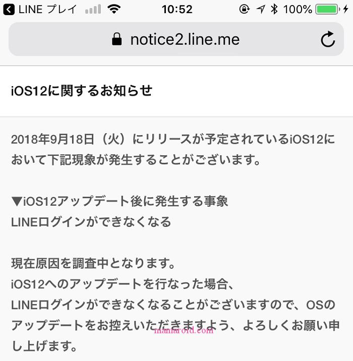 【注意】iOS12にアップデートしてはいけない。LINEがログインできなくなる危険性あり