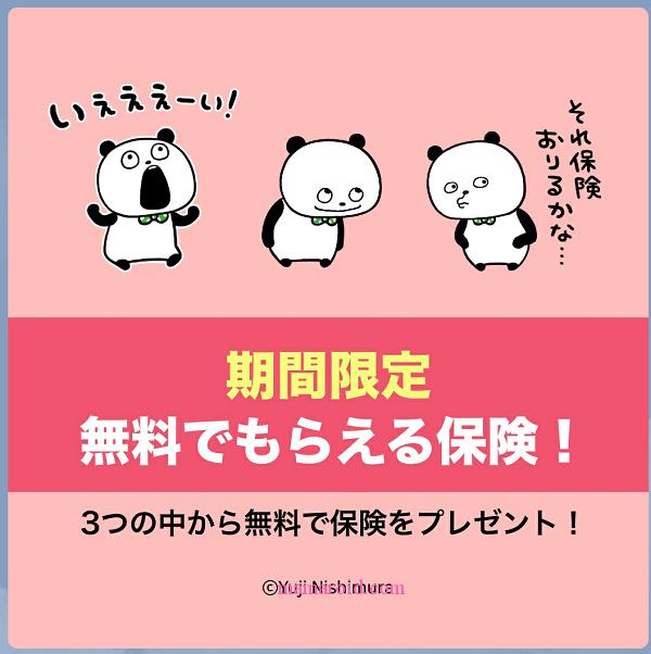 スマホが割れたとき1万円まで補償。「LINEほけん」今なら無料で加入できるよ
