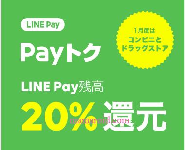 LINE Pay20%還元「Payトク」キャンペーン「マイカラー」により、23.5~25%還元にも