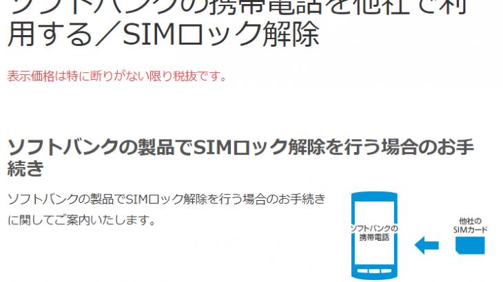 ソフトバンク解約済みスマホのSIMロック解除は、期限がなくなった