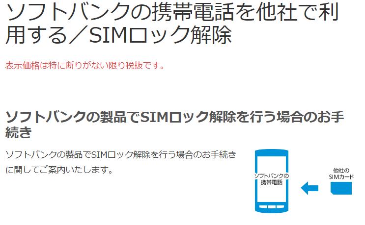 ロック 解約 解除 sim 後
