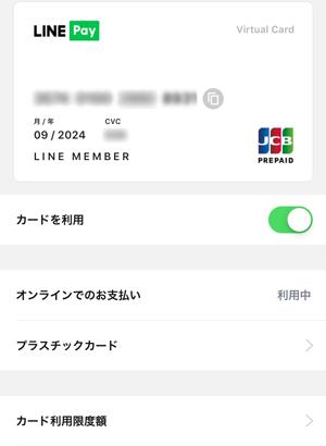 LINE Pay が無印、Amazonなどネットショップで使える「バーチャルカード」