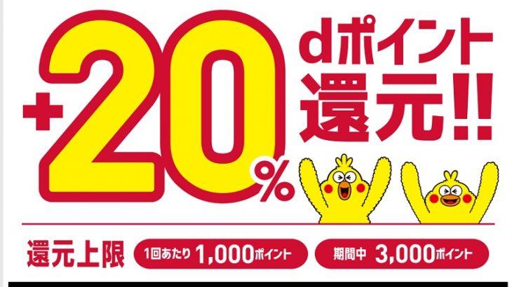 ドコモPay「d払い」20%還元キャンペーン