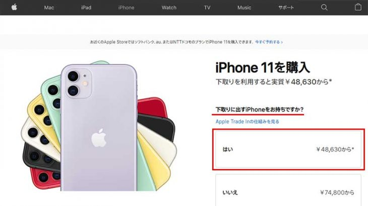iPhoneを下取りに出す。AppleStoreでApple Trade In