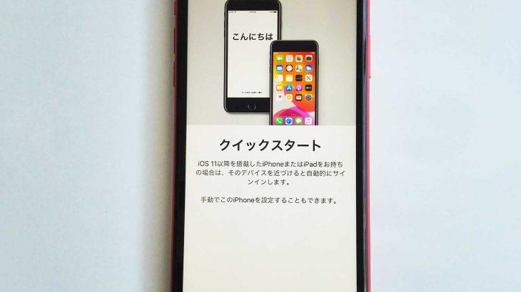 iPhone6からiPhone11に機種変更。データを簡単に移行する方法