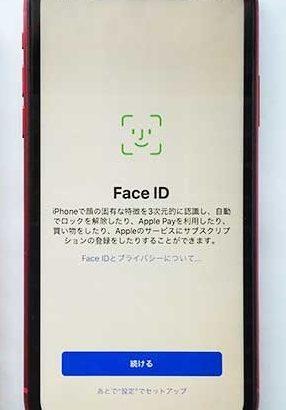 iPhoneの顔認証 マスク姿でもFace ID認証OKな登録方法