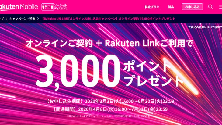 楽天モバイル 無料サポーターから「Rakuten UN-LIMIT」に変更で1年間無料+3000point