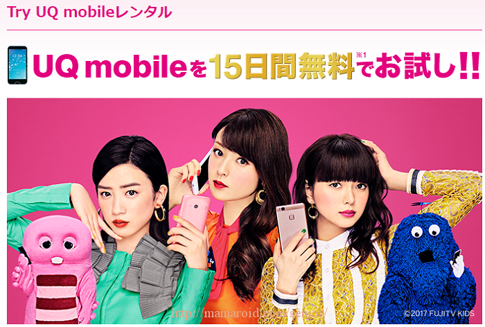 スマホ無料貸し出しあり!au 格安スマホ(UQ mobile,イオン)シニアの試してからスマホにしたい人向け