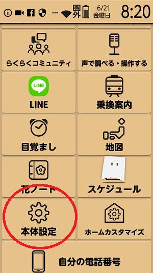 line アップデート の 仕方