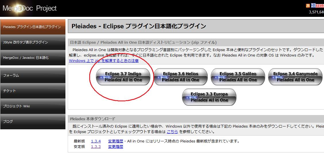 Eclipseのインストール