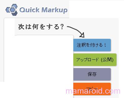 画面コピー「Quick Markup」が便利すぎる